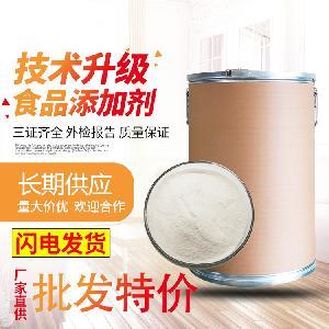 食品级L-组氨酸 郑州天顺 现货供应
