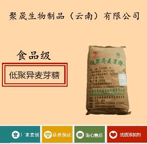 食品級低聚異麥芽糖廠家直銷