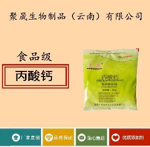 丙酸钙生产厂家 厂家直销 价格 批发价格 高含量 供应商