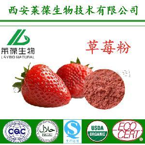 西安草莓粉,草莓果粉廠家直銷,量大優惠,現貨包郵