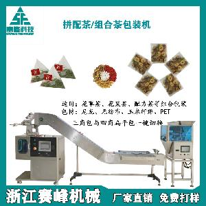 供应桂花乌龙茶 茉莉绿茶包装机  三角袋茶叶包装机厂家直销