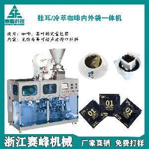 供应 冷萃咖啡  挂耳咖啡包装机  超声波封口挂耳咖啡包装机厂家