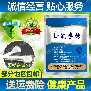 厂家直销L-鼠李糖食品级