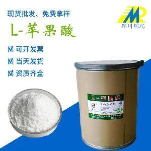 现货供应常茂  L-苹果酸 食品酸味调节剂 食品级苹果酸