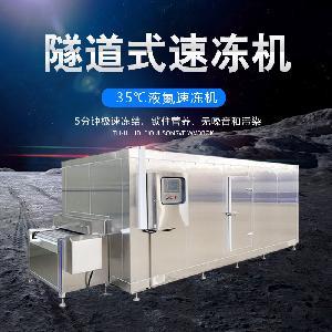隧道式速凍機  海鮮餃子速凍流水線  超低溫隧道式 廠家直供