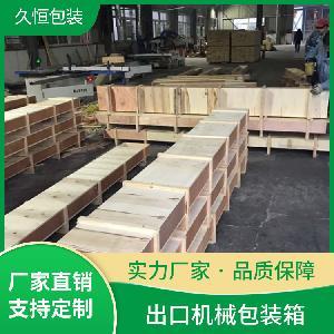 销售芜湖久恒机械真空包装箱 服务至上质量为本欢迎垂询