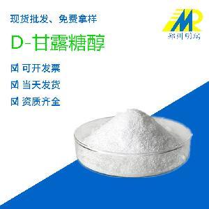 功能性糖醇含量99%D-甘露糖醇 食品级甘露糖