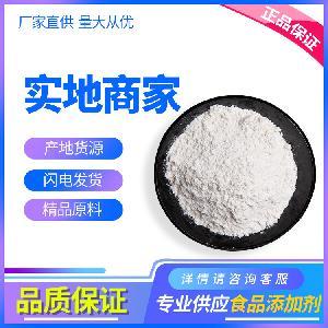 普魯蘭多糖 生產 西安浩天