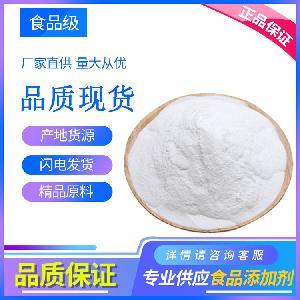西安浩天 磷酸三鈣 食品級 實力商家 批發零售 抗結劑 磷酸鈣