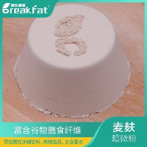 麦麸粉 细度可达1000目 谷物杂粮超微粉 膳食纤维粉 原料供应