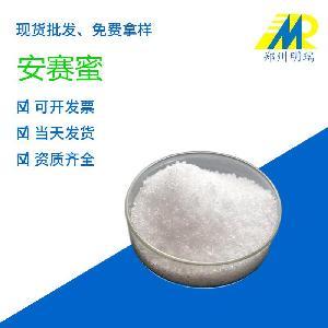 鄭州明瑞安賽蜜 食品級甜味劑 安賽蜜