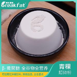 青稞粉 超微粉碎細度可達1000目 雜糧 果蔬 藥食同源粉 原料供應