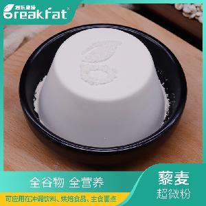 進口白藜麥全谷物超微粉 細度可達1000目 廠家直銷各類谷物雜糧粉