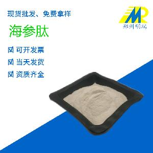 厂家直销海参肽营养粉 海参多糖 保质保量 高端保健品