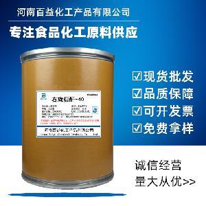 供应 右旋糖酐 食品级 生产厂家 批发价格  作用 用途