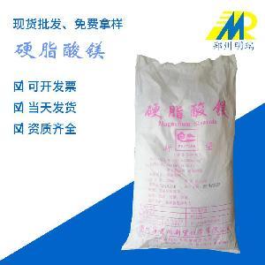现货供应 食品级抗结剂 硬脂酸镁