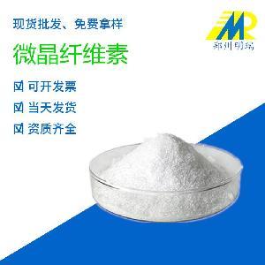 現貨供應 食品級抗結劑 微晶纖維素