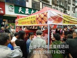 台湾无水蜂蜜南瓜蛋糕加盟